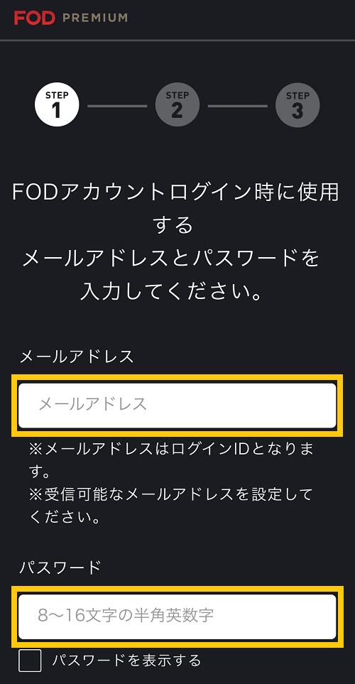 FODプレミアム登録②