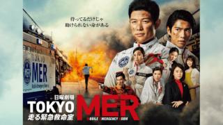 TOKYO MER~走る緊急救命室~のメイン画像
