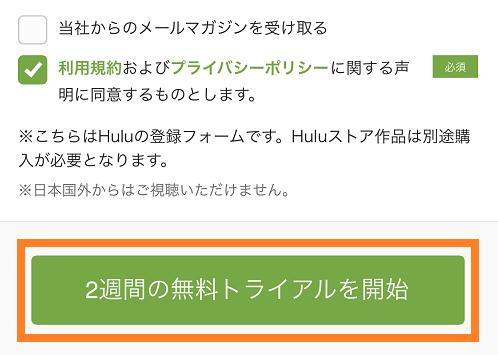 huluの登録方法④