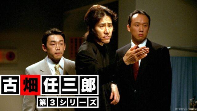 古畑任三郎のメイン画像
