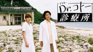 Dr.コトー診療所のメイン画像