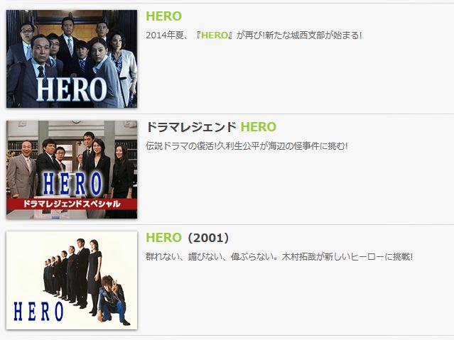 HEROの全シリーズ